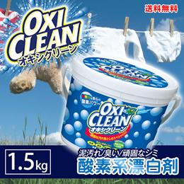 【超目玉】最初で最後の激特価格タイムセール!買うなら今!【オキシクリーン 1.5kg】 洗濯洗剤 大容量サイズ 酸素系漂白剤 粉末洗剤 OXI CLEAN 洗濯洗剤酸素系漂白剤