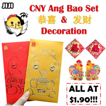 【CNY 2017】$1.90 NO HIDDEN COST Rooster Ang Bao Set Buy 3 Free 1! ☆ Red Packets CNY MUST HAVE!! ☆ Year of Chicken 3D Decorations Poster ☆ Chinese New Year Paper Cutting ☆  [JIJI]