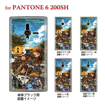 【SWEET ROCK TOWN】【PANTONE6 ケース】【200SH】【Soft Bank】【カバー】【スマホケース】【クリアケース】【アート】 46-200sh-sh0017の画像