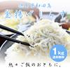 ◆[送料無料]徳島県 和田島 釜揚げしらす 1kg◆釜ゆでのみで乾燥加工を一切]していない正真正銘本物のシラスです。そのまま何もつけずにお召し上がりいただくと素材そのままのおいしさが際立ちます。すだちや醤油と一緒にあたたかいごはんの上にのせると贅沢なシラス丼としてもお楽しみいただけます。