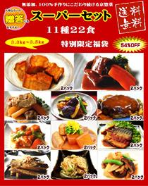【送料無料】Qoo10特別価格 11種22食スーパーセット(合計3.3キロ~3.5キロの大容量) 京都のお惣菜専門店 熟練料理人による手作り惣菜 お弁当のおかずや   手作り 食卓のお供