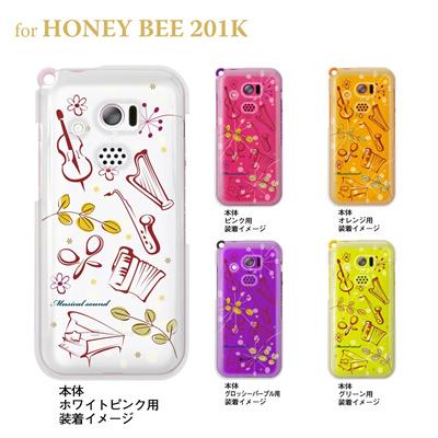 【HONEY BEE ケース】【201K】【Soft Bank】【カバー】【スマホケース】【クリアケース】【ミュージック】【楽器】 09-201k-mu0015の画像