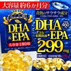 【送料無料】《約6か月分》まるごと濃いDHA&EPA なんと1粒に299mgと高濃度配合! 余分なものは入れずにお魚のサラサラ成分(オメガ3脂肪酸)を凝縮♪健康 サプリメント ソフトカプセル dha epa オメガ3★翌営業日のスピード発送(メール便:ポスト投函)日時指定不可