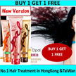 Buy 1 get 1 and 60ml free!HongKong No1 Opal 1minute Hair Treatment Mask Care/regular/intensive/gold