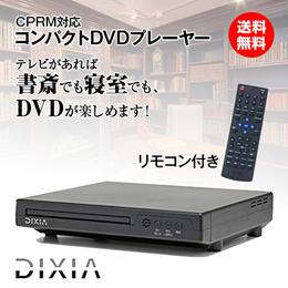 お買い得!! DIXIA 据え置き型 DVDプレーヤー(新生活、セール、お得)