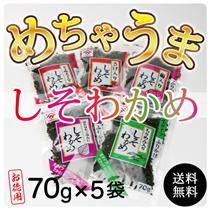 【送料無料】 お徳用 めちゃうましそわかめ5袋セット 生タイプ