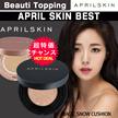 ★送料無料★[[April Skin]韓国クッション部門1位!マジックスノー ピンククッション スキンタイプに合わせた4カラー!ナチュラルフィットカバー!NEW!!★Magic