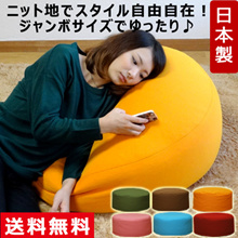 送料無料!【日本製 ラウンド ビーズクッションLL 直径75cm 】 ビーズクッション ジャンボ こたつや座卓での座椅子代わりにも◎好きな姿勢にフィット♪ ジャンボビーズクッション