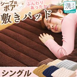洗える!シープ調ボア 敷きパッド シングル 100×205cm ふんわりあったか!まるで毛布のようにふかふかとしてあたたかい♪
