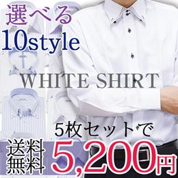 ビジネスシャツ ワイシャツ Yシャツ5枚セット4880円 長袖 単品 仕事 カラーシャツ ダブルカラー ビジネス トップ芯加工 形態安定 襟高 カッターシャツ