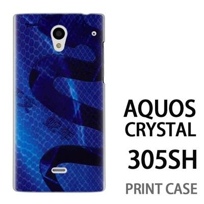 AQUOS CRYSTAL 305SH 用『No2 14』特殊印刷ケース【 aquos crystal 305sh アクオス クリスタル アクオスクリスタル softbank ケース プリント カバー スマホケース スマホカバー 】の画像