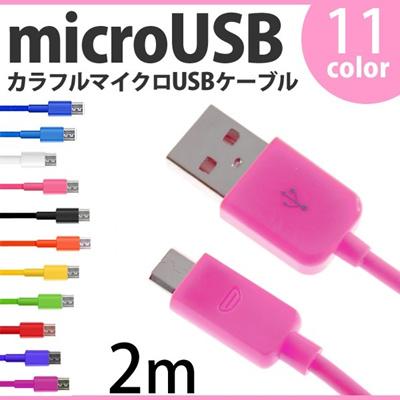 RC-USM01-20 | microUSBケーブル cable 約2m カラフルでポップな選べる10色 充電や転送・同期作業に マイクロUSB/USB変換ケーブル カラー [ゆうメール配送]の画像
