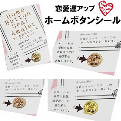 iPhone・ipadホームボタンシール/恋愛運アップ♪2710の画像