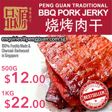 BBQ Pork Jerky |Traditional Bak Kwa 烧烤肉干|Must Buy!Grab Now! Please email to enquiriespengguan.com.sg