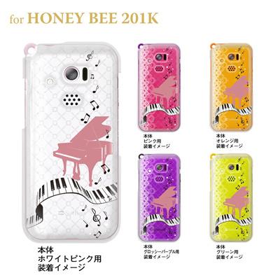 【HONEY BEE ケース】【201K】【Soft Bank】【カバー】【スマホケース】【クリアケース】【ミュージック】【ピアノ】 09-201k-mu0016の画像