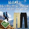トレッキングパンツ メンズ ロングパンツ 登山 アウトドア 山登り トレッキング 世界最高峰のはっ水性能を誇るケマーズ社製のテフロン加工をほどこしたパンツ ラドウェザー LAD WEATHER
