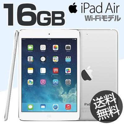 【新品】Apple iPad Air Wi-Fiモデル 16GB FD788J/A[シルバー]整備済品の画像