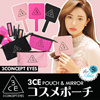 [3CE/3CONCEPT EYES] 3CE コスメポーチ / 手鏡 COSMETIC POUCH MIRROR