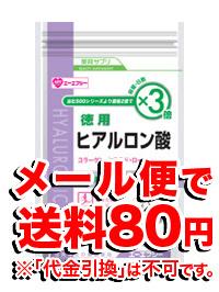 【ゆうメール便!送料80円】AFCエーエフシー徳用ヒアルロン酸120粒(サプリメントサプリ)