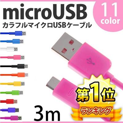 RC-USM01-30 | microUSBケーブル cable 約3m カラフルでポップな選べる10色 充電や転送・同期作業に マイクロUSB/USB変換ケーブル カラー [ゆうメール配送]の画像