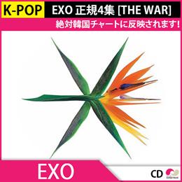 メール便送料無料【4次予約】EXO 正規4集 [THE WAR] Ver.選択【CD】