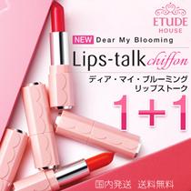 日本未発売!!予約販売★ 1+1 《エチュードハウス》《国内発送 送料無料》 日本未発売!! 選べる11色♪ Dear My Blooming Lipstalk  会社員Aオススメ♪