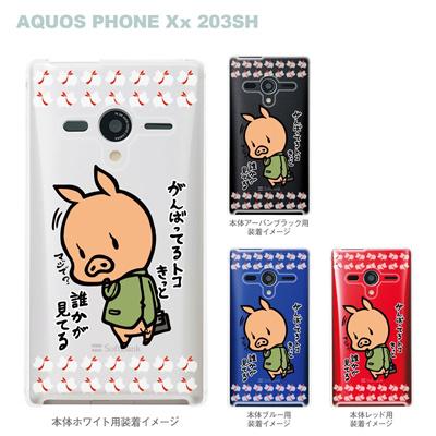 【AQUOS PHONEケース】【203SH】【Soft Bank】【カバー】【スマホケース】【クリアケース】【クリアーアーツ】【アート】【SWEET ROCK TOWN】 46-203sh-sh2008の画像