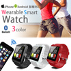 高機能スマートウォッチ★今だけ限定SALE中 iPhone Android Bluetooth 軽量 ブルートゥース