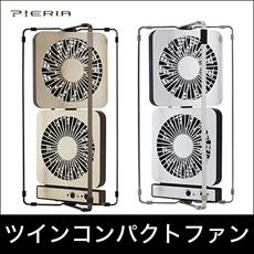 Pieria ピエリア ツインコンパクトファン FDR-101U 扇風機 コンパクト ツイン おしゃれ オフィス【送料無料】