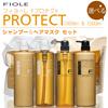 フィヨーレ Fプロテクト シャンプー&マスク 各種詰め替え or ボトルセット《SB×MR/SB×MB/SR×MR/SR×MB 1000ml 詰め替えセット Fiore》 ※内容量はボトル、詰替え共に1000mlになります。
