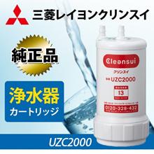 【在庫】三菱レイヨン 【UZC2000】 クリンスイ 浄水器 カートリッジ メーカー純正品です(UZC2000T UZC2000SW UZC2000YT は同等品となります)【楽天人気ランキング入賞】