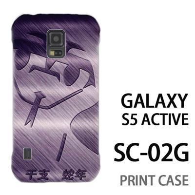 GALAXY S5 Active SC-02G 用『No2 30』特殊印刷ケース【 galaxy s5 active SC-02G sc02g SC02G galaxys5 ギャラクシー ギャラクシーs5 アクティブ docomo ケース プリント カバー スマホケース スマホカバー】の画像