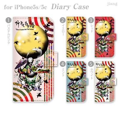 ジアン jiang ダイアリーケース 全機種対応 iPhone6 Plus iPhone5s iPhone5c AQUOS Xperia ARROWS GALAXY ケース カバー スマホケース 手帳型 イラスト かぐや姫 25-ip5-ds0004-zen 10P06May15の画像