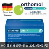 [독일직구][오쏘몰]orthomol 오르토몰 바이탈 F 태블릿+캡슐 30일분(여성용)Orthomol Vital f® Tabletten/Kapseln 30 1 St 1319620