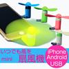 今年のおもしろアイテム!【ゆうメール便 配送・国内発送】iphone 扇風機 dock fan スマホ 小型扇風機 コンパクト miniUSB 扇風機 microUSB対応 USB扇風機 ミニファン