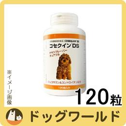 バイエル 犬用健康補助食品 コセクインDS 120粒入り