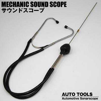 メカニック エンジン音、ベアリングの雑音等、異音などを直ちに診断!車の聴診器◇サウンドスコープの画像