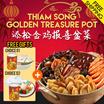 [Thiam Song] CNY Special | Golden Treasure Hot Pot 盆菜 | Free Jing Qian Bao | Free Claypot | Free Yu Sheng || Free Shipping!