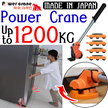 [Shocking Deal] kingkong 100% Authentic Easy Move Power Crane / Move Home Electronics / furniture / Support Weight 1200Kg / MADE IN JAPAN /