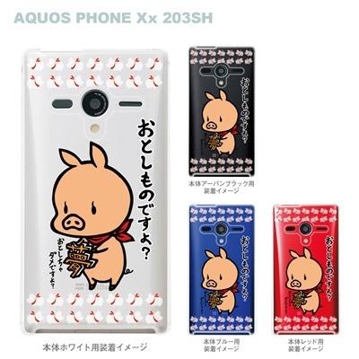 【AQUOS PHONEケース】【203SH】【Soft Bank】【カバー】【スマホケース】【クリアケース】【クリアーアーツ】【アート】【SWEET ROCK TOWN】 46-203sh-sh2009の画像