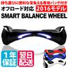【国内即日配送 正規品 1年保証付】新型 Smart Balance Wheel バランススクーター 電動キックボード 送料無料