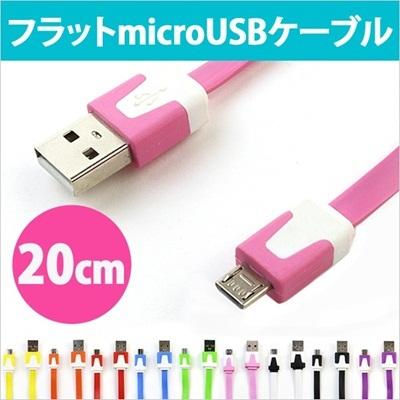 RC-USM04-02 | USB充電ケーブル microUSB フラットケーブル 20cm 全9色 USB マイクロUSB 充電ケーブル 持ち運びに便利な短いタイプ スマートフォン [ゆうメール配送]の画像