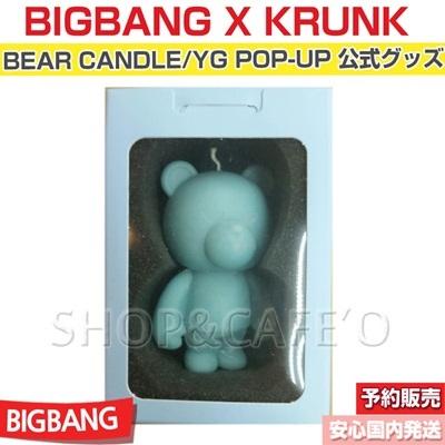 【1次予約】BIGBANG X KRUNK BEAR CANDLE/YG POP-UP 公式グッズの画像