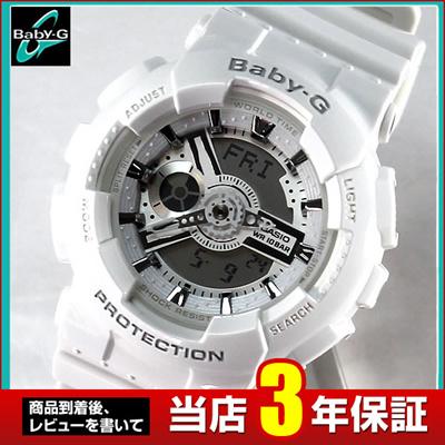 【BOX訳あり】【レビュー3年保証】CASIOカシオBABY-GベビーGレディース腕時計時計BA-110-7A3白ホワイト海外モデル