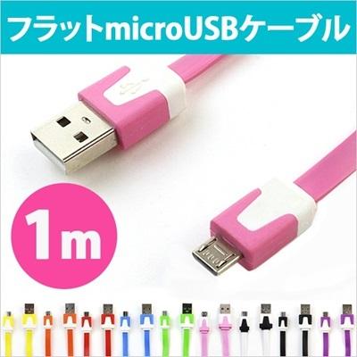 RC-USM04-10 | USB充電ケーブル microUSB フラットケーブル 100cm (1m) 全9色 USB マイクロUSB 充電ケーブル スマートフォン おしゃれなツートンカラー [ゆうメール配送]の画像