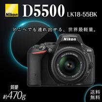 【カートクーポン使えます】D5500LK18-55BK Nikon デジタル一眼レフカメラ D5500 18-55 VRII レンズキット ブラック 2416万画素 3.2型液晶 タッチパネル