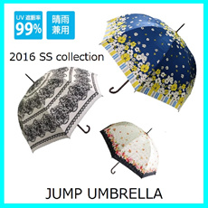 【国内配送】新商品入荷!大人気 遮光率99%以上!! お上品 晴雨兼用 雨傘 日傘 ジャンプ傘