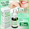 ◆◆◆トゥースプロフェッショナル◆◆◆ 送料無料  歯をホワイトニング!! ヤニ 、たばこ、口臭予防に!!