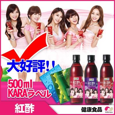 【即納】【KARAラベル日本初上陸!】【500ml 3本セット販売+フェイスマスク1枚】 カラの飲む紅酢「ダイエット1位」の画像