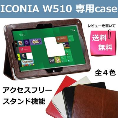 メール便送料無料 Acer ICONIA W510 ケース case エイサー ICONIA W510用レザースタンドケース エイサー タブレット スマート カバー Smart cover caseの画像